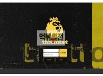 【먹튀확정】 또또벳 먹튀검증 TTOTTOBET 먹튀확정 ttb-bf.com 토토먹튀