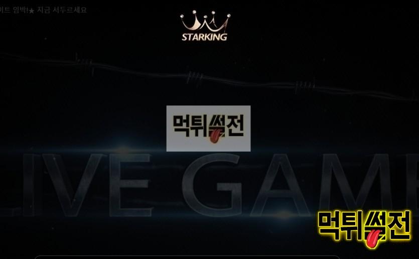 【먹튀확정】 스타킹 먹튀검증 STARKING 먹튀확정 s-200.com 토토먹튀