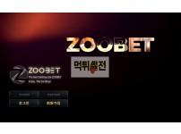 【먹튀확정】 주벳 먹튀검증 ZOOBET 먹튀확정 zbet-06.com 토토먹튀
