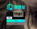 【먹튀확정】 미용실 먹튀검증 미용실 먹튀확정 hr8282.com 토토먹튀