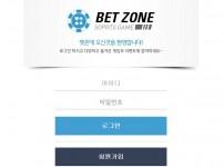 [먹튀썰전] 공식 인증업체 - 벳존