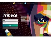 【먹튀확정】 트라이베카 먹튀검증 TRIBECA 먹튀확정 ja-000.com 토토먹튀