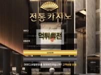 【먹튀확정】 전통카지노 먹튀검증 전통카지노 먹튀확정 jtk-01.com 토토먹튀