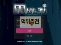 【먹튀확정】 멀티 먹튀검증 MULTI 먹튀확정 mt-222.com 토토먹튀