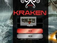 【먹튀확정】 크라켄 먹튀검증 KRAKEN 먹튀확정 kra-jk.com 토토먹튀