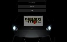 【먹튀확정】 토토탱크 먹튀검증 TOTOTANK 먹튀확정 kj-ml.com 토토먹튀
