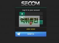 【먹튀확정】 세콤 먹튀검증 SECOM 먹튀확정 scm-play.com 토토먹튀