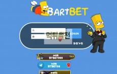 【먹튀확정】 바트벳 먹튀검증 BARTBET 먹튀확정 btb-14.com 토토먹튀