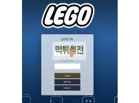 【먹튀확정】 레고 먹튀검증 LEGO 먹튀확정 lg-ko.com 토토먹튀