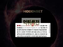 【먹튀확정】 히든벳 먹튀검증 HIDDENBET 먹튀확정 hd-330.com 토토먹튀