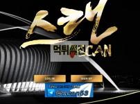 【먹튀확정】 스캔 먹튀검증 SCAN 먹튀확정 sc-369.com 토토먹튀
