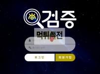 【먹튀확정】 검증 먹튀검증 검증 먹튀확정 kj-100.com 토토먹튀