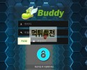 【먹튀확정】 버디먹튀검증 BUDDY 먹튀확정 88-te.com 토토먹튀