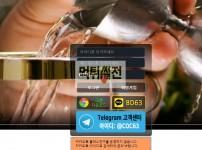 【먹튀확정】 칵테일 먹튀검증 COKTAIL 먹튀확정 ccc-99.com 토토먹튀