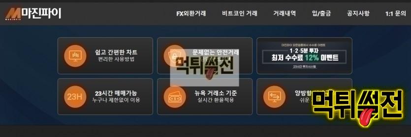【먹튀확정】 마진파이 먹튀검증 MAGINPIE 먹튀확정 marginpie.com 토토먹튀