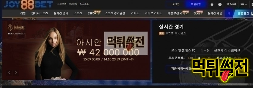【먹튀확정】 조이88 먹튀검증 JOY88 먹튀확정 joybet03.com 토토먹튀
