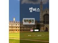 【먹튀확정】 캠퍼스 먹튀검증 캠퍼스 먹튀확정 cc-aa1.com 토토먹튀