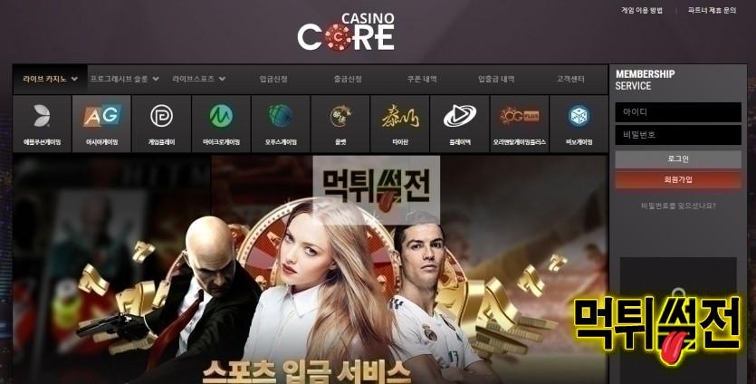 【먹튀확정】 코어카지노 먹튀검증 CORECASINO 먹튀확정 rdx6.com 토토먹튀