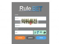 【먹튀확정】 룰벳 먹튀검증 RULEBET 먹튀확정 rub-a1.com 토토먹튀