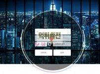 【먹튀확정】 아이비스 먹튀검증 IBIS 먹튀확정 h-456.com 토토먹튀