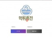 【먹튀확정】 오뚜기 먹튀검증 OTTOGI 먹튀확정 ot-777.com 토토먹튀