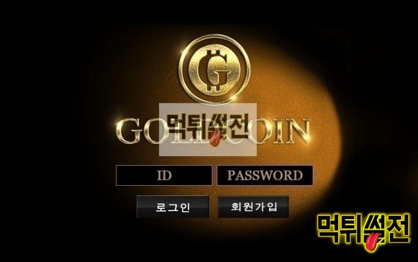 【먹튀확정】 골드코인 먹튀검증 GOLDCOIN 먹튀확정 glc-333.com 토토먹튀