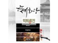 【먹튀확정】 매화당 먹튀검증 매화당 먹튀확정 mh1-2d.com 토토먹튀