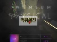 【먹튀확정】 피지컬 먹튀검증 PHYSICAL 먹튀확정 pp-zozo.com 토토먹튀