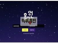 【먹튀확정】 홀인원 먹튀검증 홀인원 먹튀확정 ace-392.com 토토먹튀