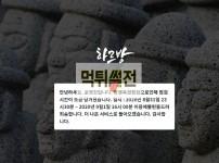 【먹튀확정】 하르방 먹튀검증 하르방 먹튀확정 ha-6633.com 토토먹튀