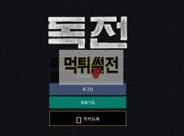 【먹튀확정】 독전 먹튀검증 독전 먹튀확정 dk-369.com 토토먹튀