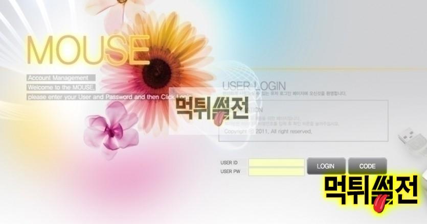 【먹튀확정】 마우스 먹튀검증 MOUSE 먹튀확정  mouse-12.com 토토먹튀
