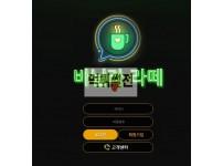 【먹튀확정】 바닐라라떼 먹튀검증 바닐라라떼 먹튀확정 bnl-01.com 토토먹튀