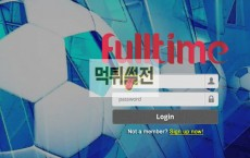 【먹튀확정】 풀타임 먹튀검증 FULLTIME 먹튀확정 ksv324.com 토토먹튀