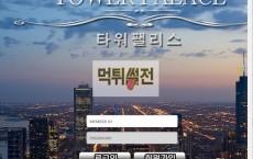 【먹튀확정】 타워팰리스 먹튀검증 TOWERPALACE 먹튀확정 tw-5252.com 토토먹튀