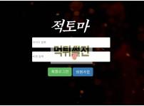 【먹튀확정】 적토마 먹튀검증 적토마 먹튀확정 jtm7722.com 토토먹튀