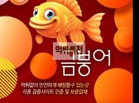 【먹튀확정】 금붕어 먹튀검증 금붕어 먹튀확정 gbo-bro.com 토토먹튀
