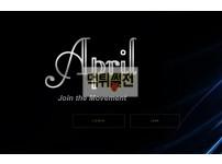 【먹튀확정】 에이프릴 먹튀검증 APRIL 먹튀확정 afc889.com 토토먹튀
