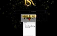 【먹튀확정】 리셀 먹튀검증 RESELL 먹튀확정 rs-20.com 토토먹튀