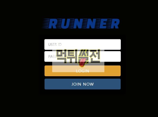 【먹튀확정】 런너 먹튀검증 RUNNER 먹튀확정 run-ner.com 토토먹튀