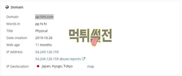 【먹튀확정】 피지컬 먹튀검증 PHYSICAL 먹튀확정 pp-hihi.com 토토먹튀