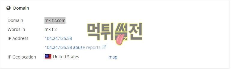 【먹튀확정】 맥스코인 먹튀검증 MAXCOIN 먹튀확정 mx-t2.com 토토먹튀