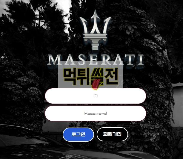 【먹튀확정】 마세라티 먹튀검증 MASERATI 먹튀확정 ms-9999.com 토토먹튀