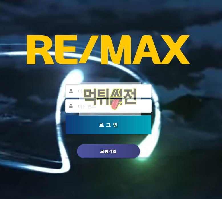 【먹튀확정】 리맥스 먹튀검증 REMAX 먹튀확정 rem789.com 토토먹튀