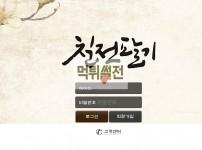 【먹튀확정】 칠천팔기 먹튀검증 칠천팔기 먹튀확정 78-gi.com 토토먹튀