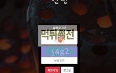 【먹튀확정】 연탄 먹튀검증 연탄 먹튀확정 yt-900.com 토토먹튀
