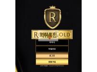 【먹튀확정】 로얄골드먹튀검증  ROYALGOLD먹튀확정  gold-ry.com토토먹튀