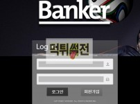 【먹튀검증】 벵커 먹튀검증 BANKER 먹튀사이트 bk-7777.com 검증