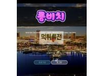 【먹튀검증】 롱비치 먹튀검증 LONGBICH 먹튀사이트 lb-357.com 검증