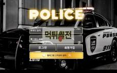 【먹튀확정】 폴리스 먹튀검증 POLICE 먹튀확정 pol-100.com 토토먹튀